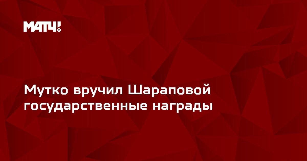 Мутко вручил Шараповой государственные награды