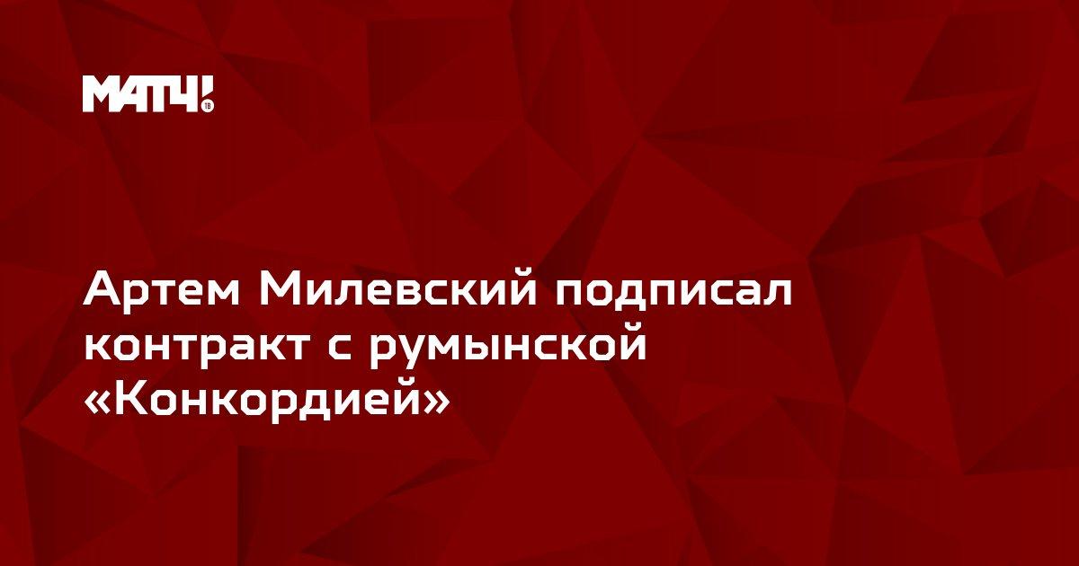 Артем Милевский подписал контракт с румынской «Конкордией»