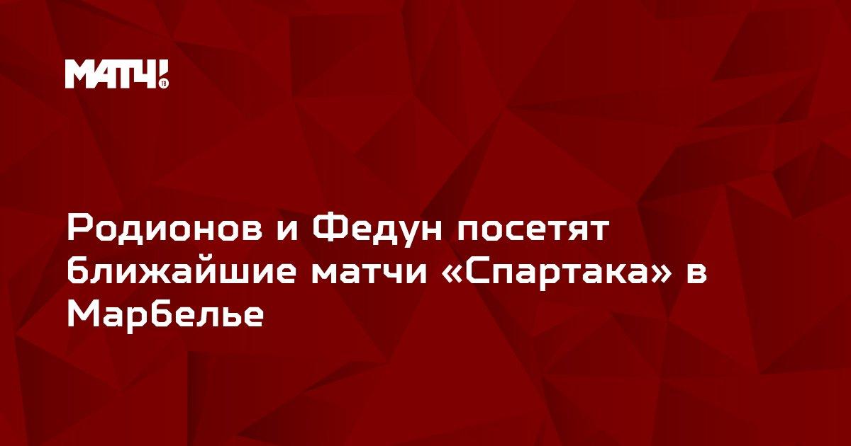Родионов и Федун посетят ближайшие матчи «Спартака» в Марбелье