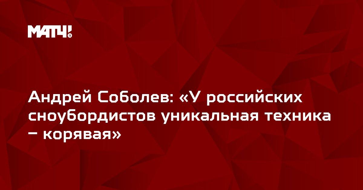 Андрей Соболев: «У российских сноубордистов уникальная техника – корявая»