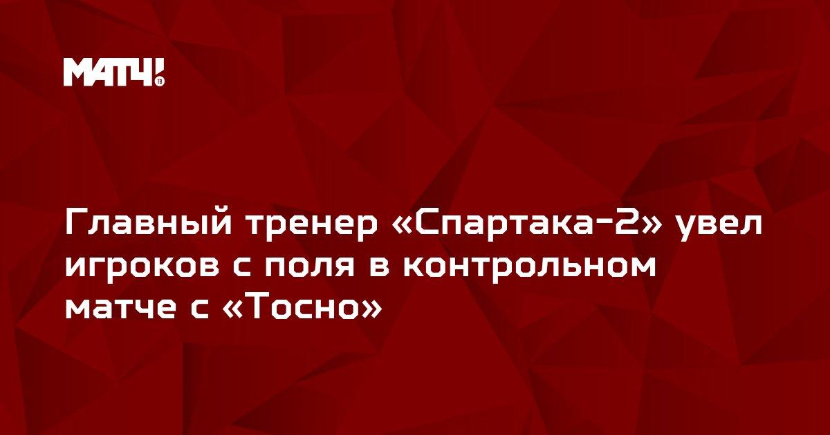 Главный тренер «Спартака-2» увел игроков с поля в контрольном матче с «Тосно»