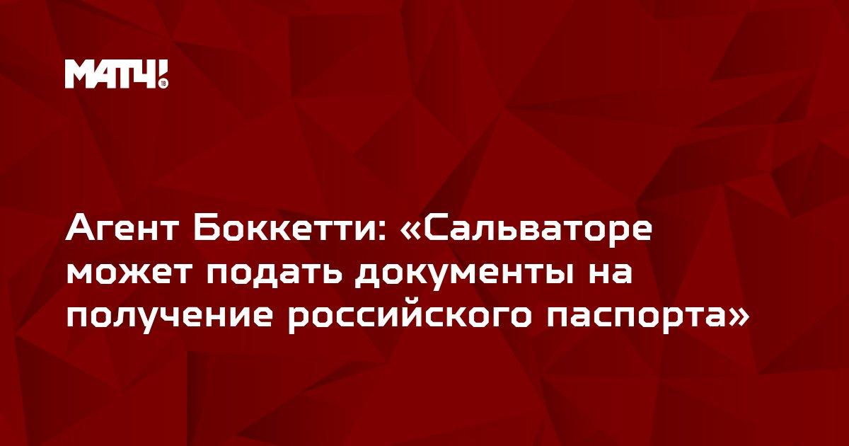 Агент Боккетти: «Сальваторе может подать документы на получение российского паспорта»