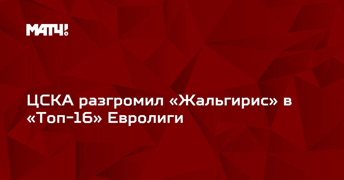 ЦСКА разгромил «Жальгирис» в «Топ-16» Евролиги