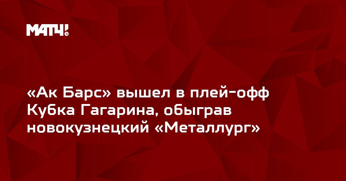 «Ак Барс» вышел в плей-офф Кубка Гагарина, обыграв новокузнецкий «Металлург»