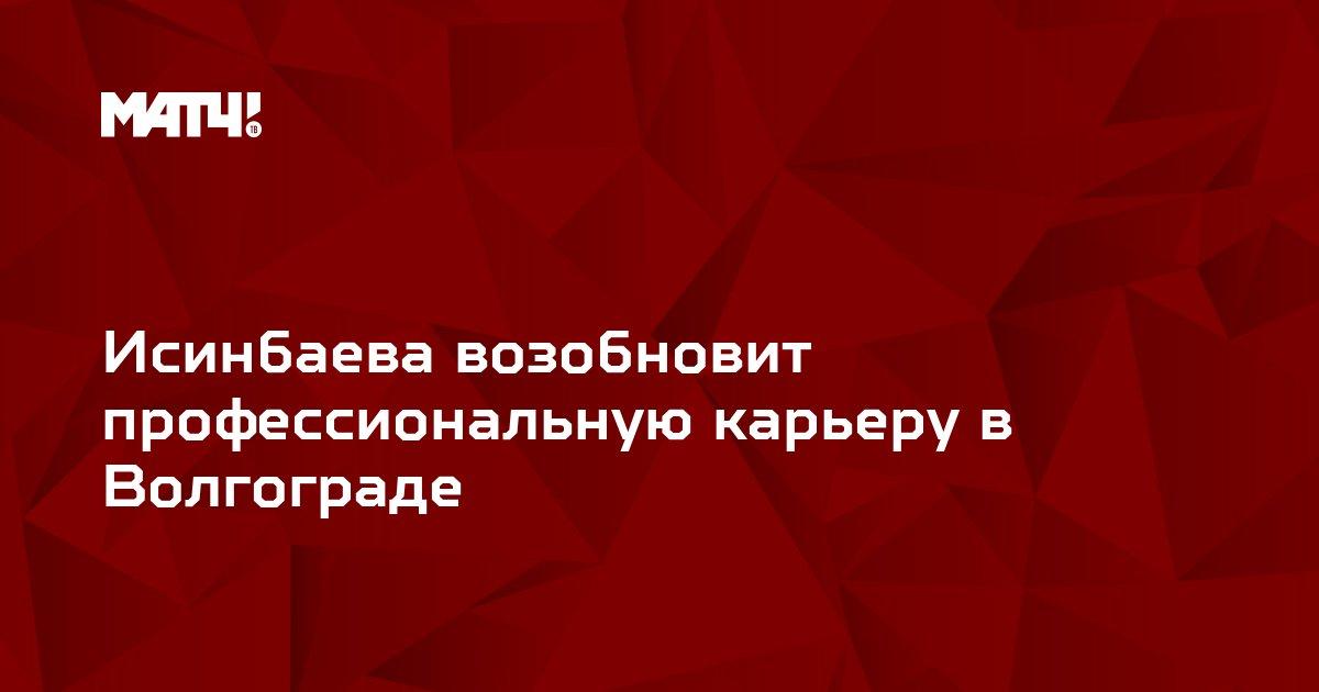 Исинбаева возобновит профессиональную карьеру в Волгограде
