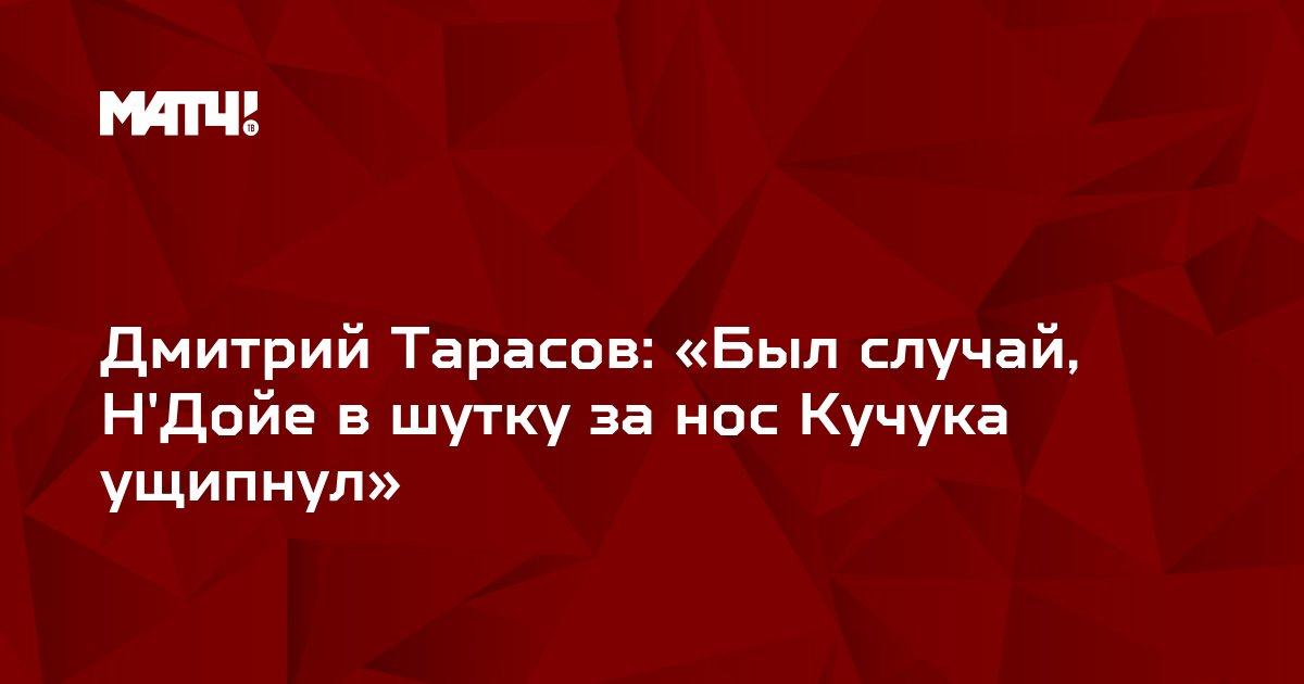 Дмитрий Тарасов: «Был случай, Н'Дойе в шутку за нос Кучука ущипнул»