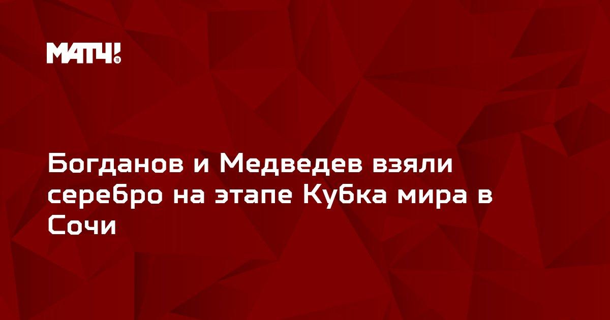 Богданов и Медведев взяли серебро на этапе Кубка мира в Сочи