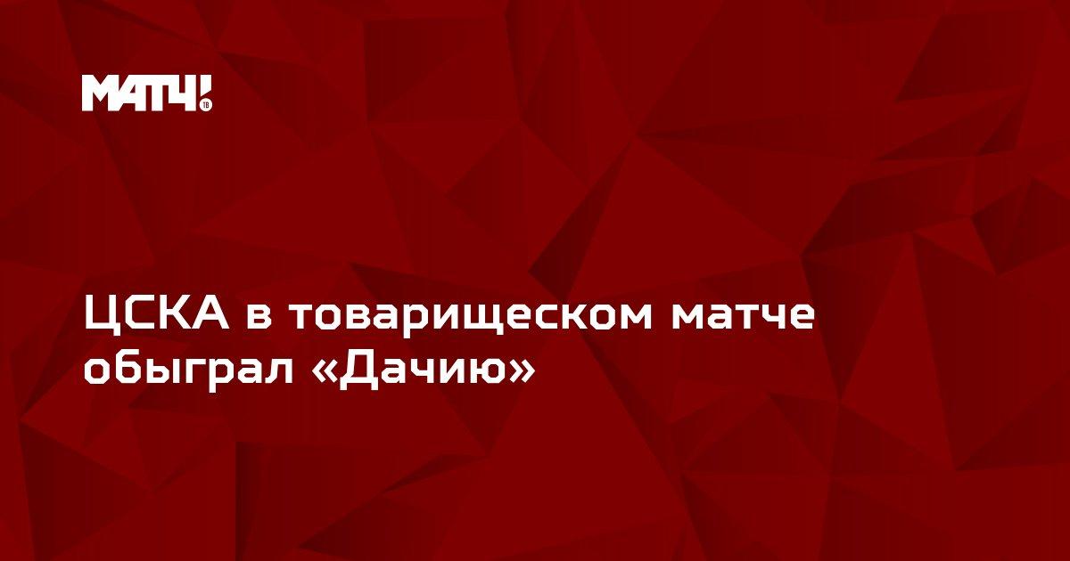 ЦСКА в товарищеском матче обыграл «Дачию»