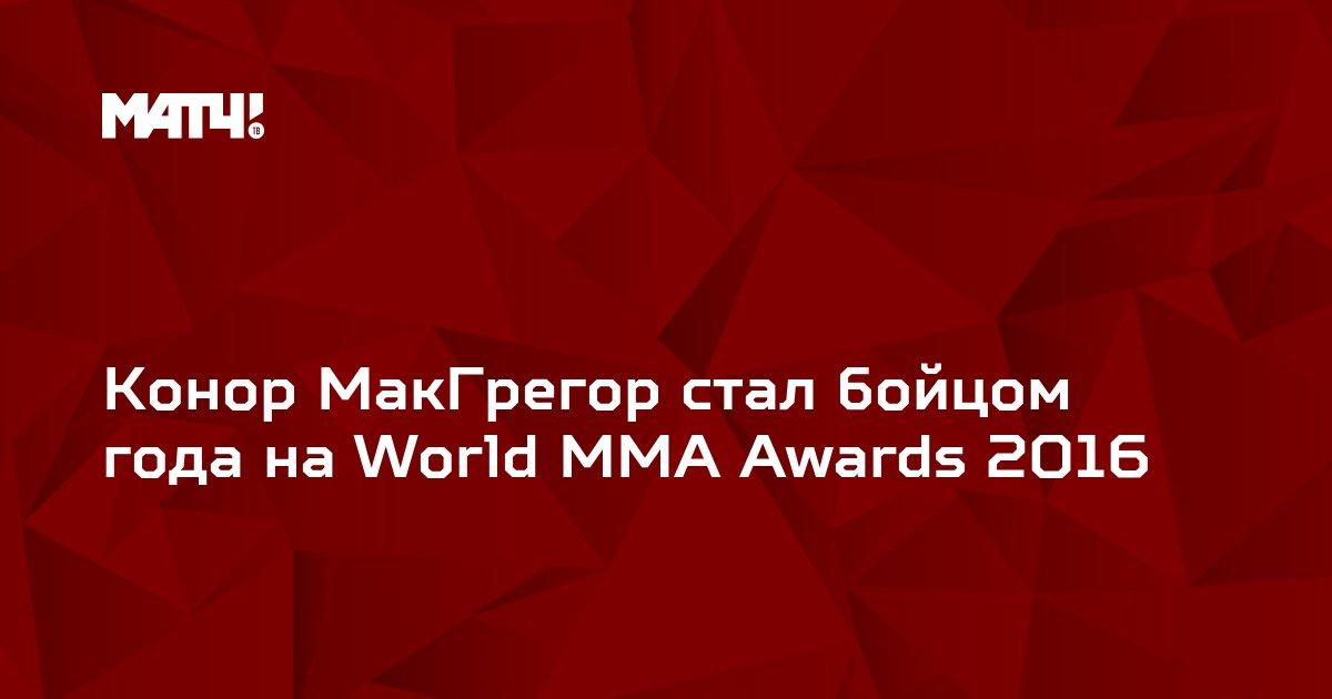 Конор МакГрегор стал бойцом года на World MMA Awards 2016