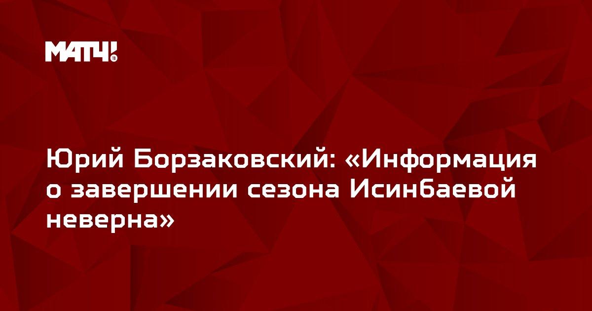 Юрий Борзаковский: «Информация о завершении сезона Исинбаевой неверна»