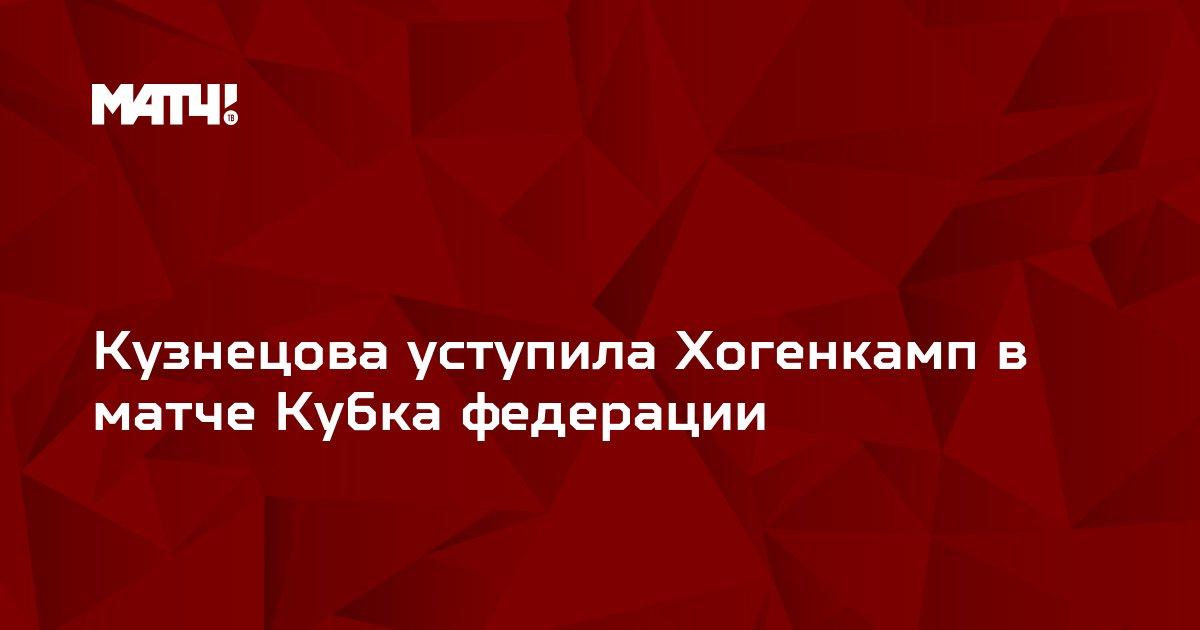 Кузнецова уступила Хогенкамп в матче Кубка федерации