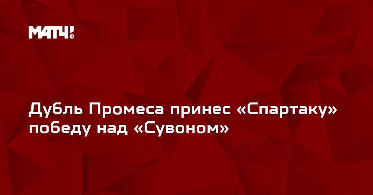 Дубль Промеса принес «Спартаку» победу над «Сувоном»