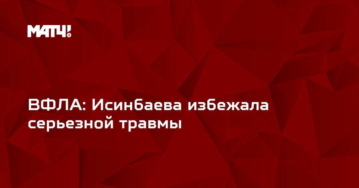 ВФЛА: Исинбаева избежала серьезной травмы