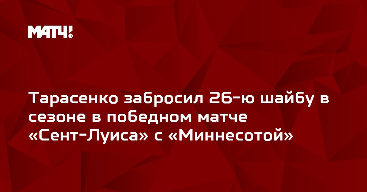 Тарасенко забросил 26-ю шайбу в сезоне в победном матче «Сент-Луиса» с «Миннесотой»