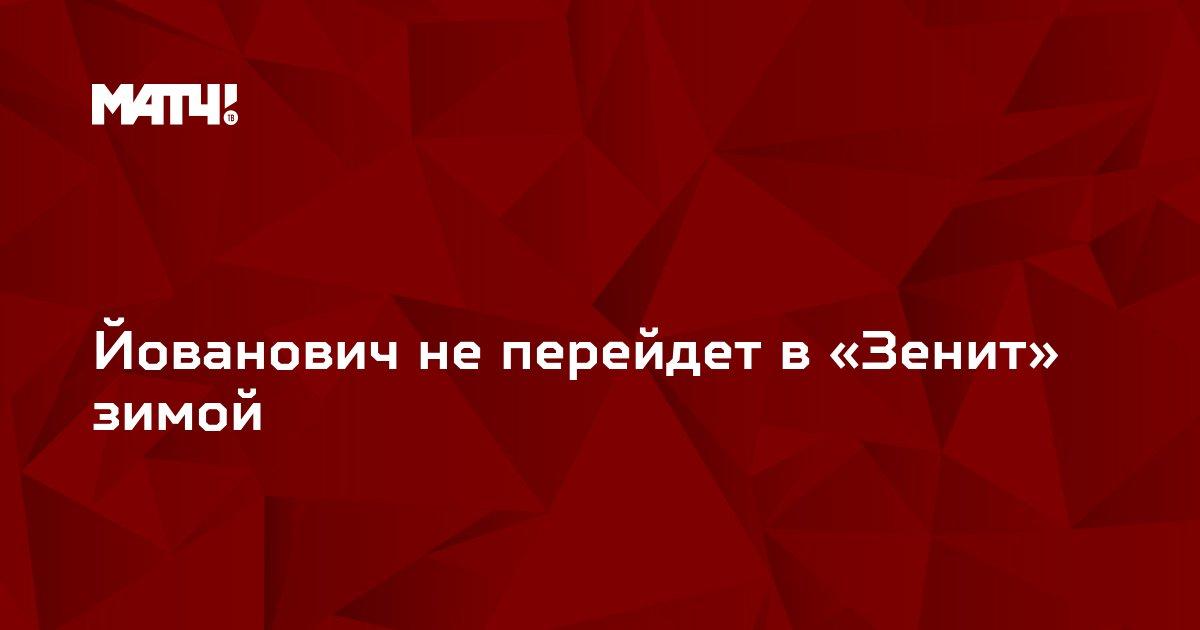 Йованович не перейдет в «Зенит» зимой