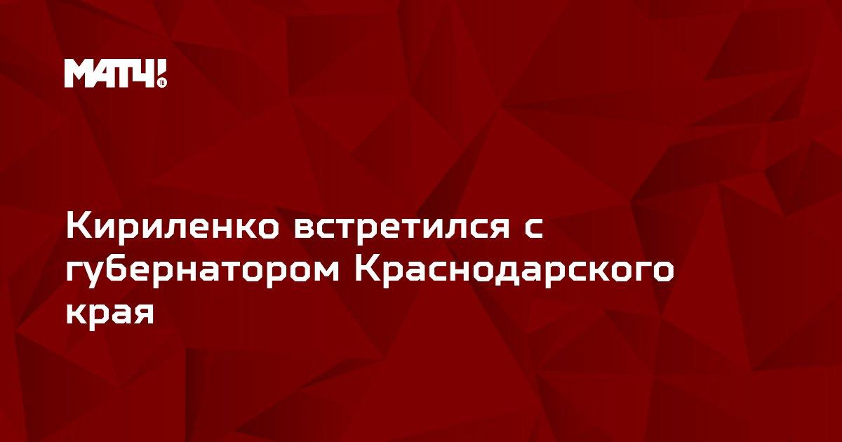 Кириленко встретился с губернатором Краснодарского края