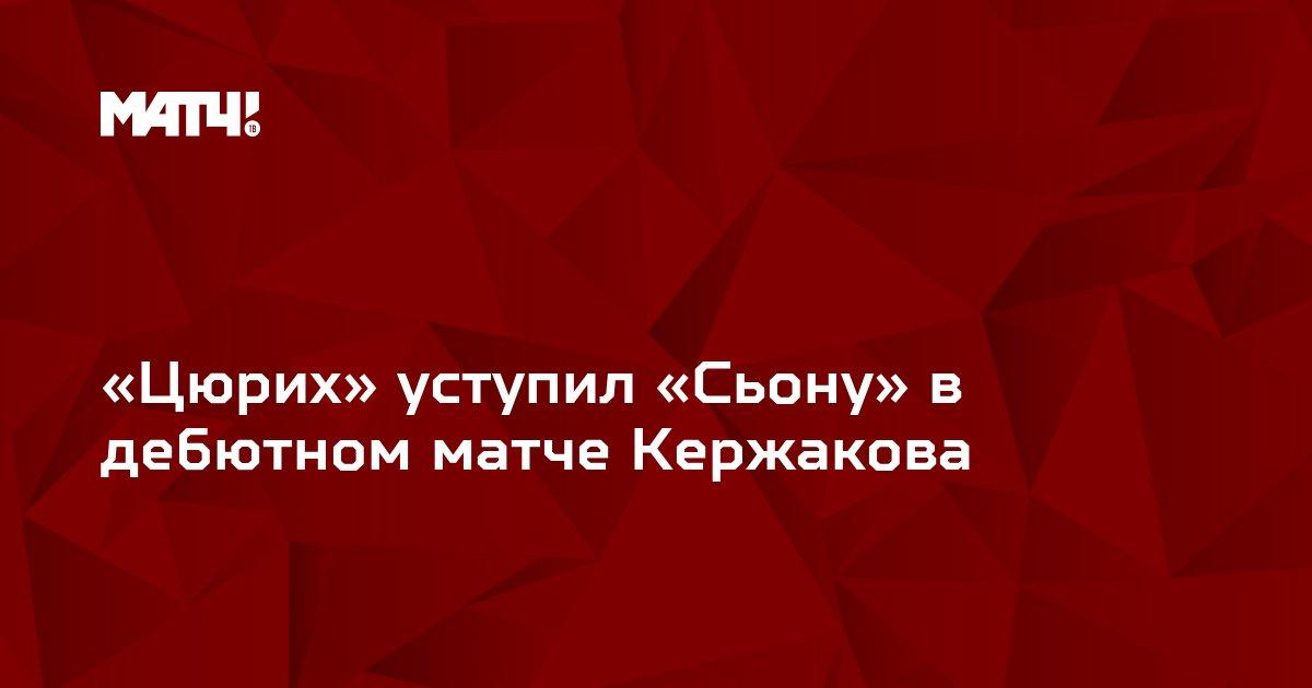 «Цюрих» уступил «Сьону» в дебютном матче Кержакова