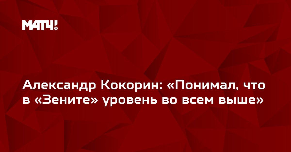 Александр Кокорин: «Понимал, что в «Зените» уровень во всем выше»