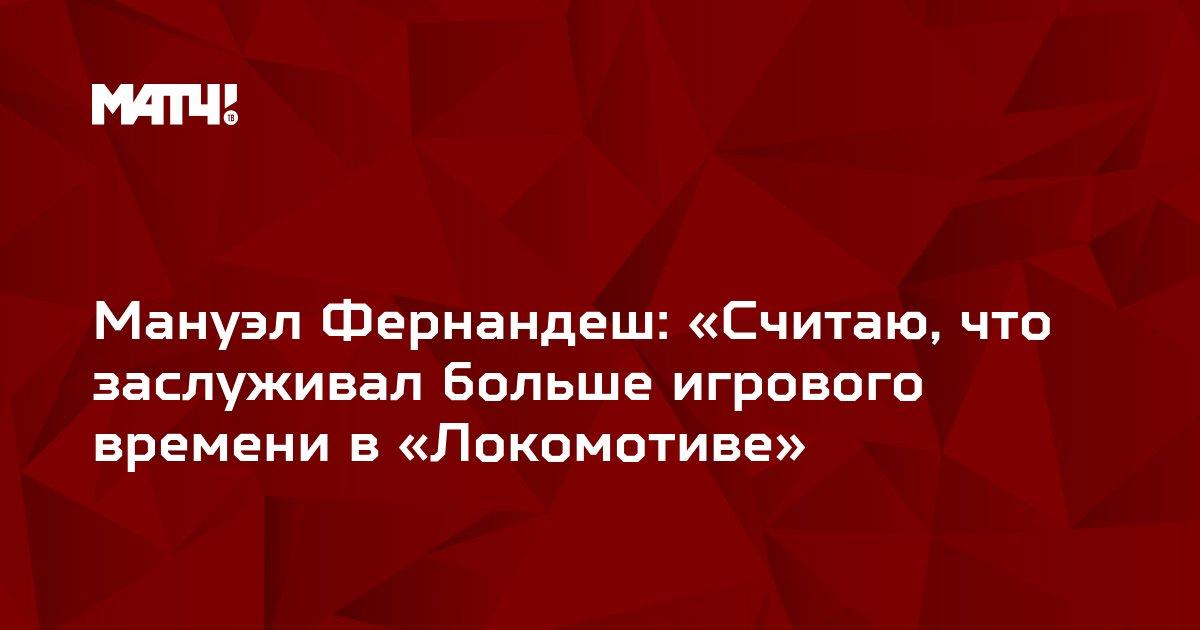 Мануэл Фернандеш: «Считаю, что заслуживал больше игрового времени в «Локомотиве»