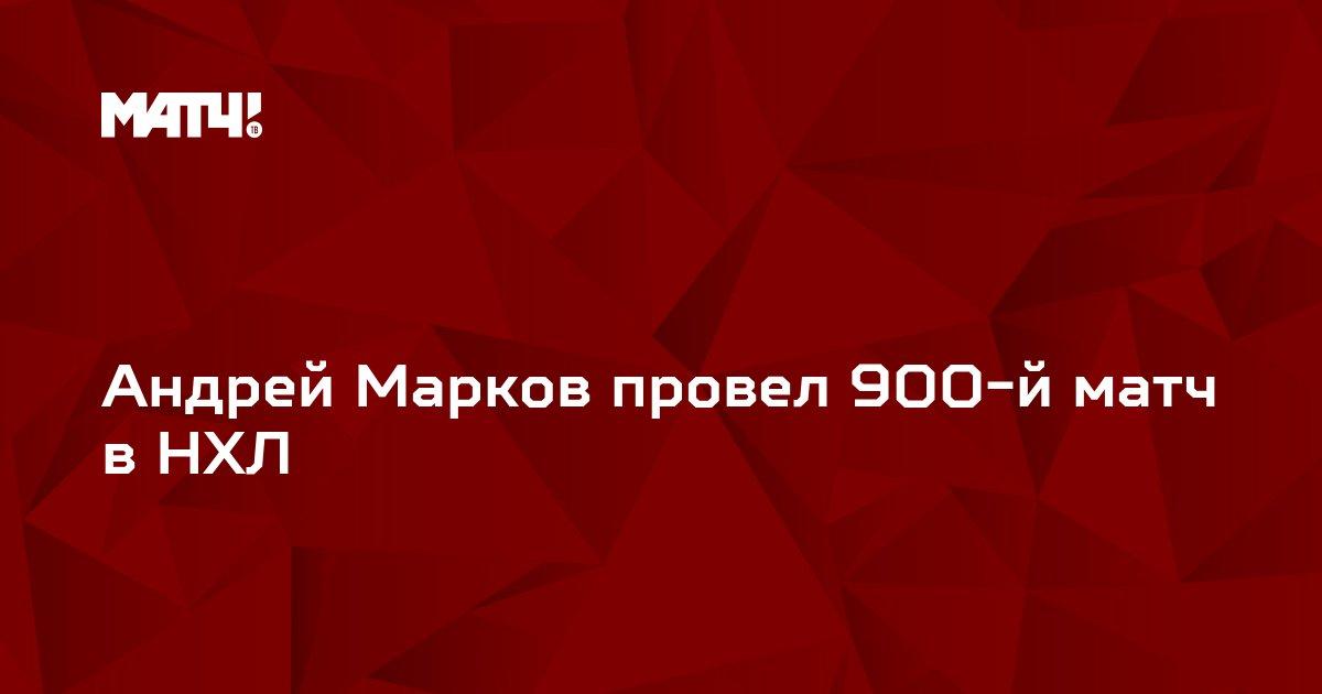 Андрей Марков провел 900-й матч в НХЛ