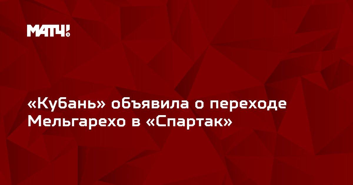«Кубань» объявила о переходе Мельгарехо в «Спартак»