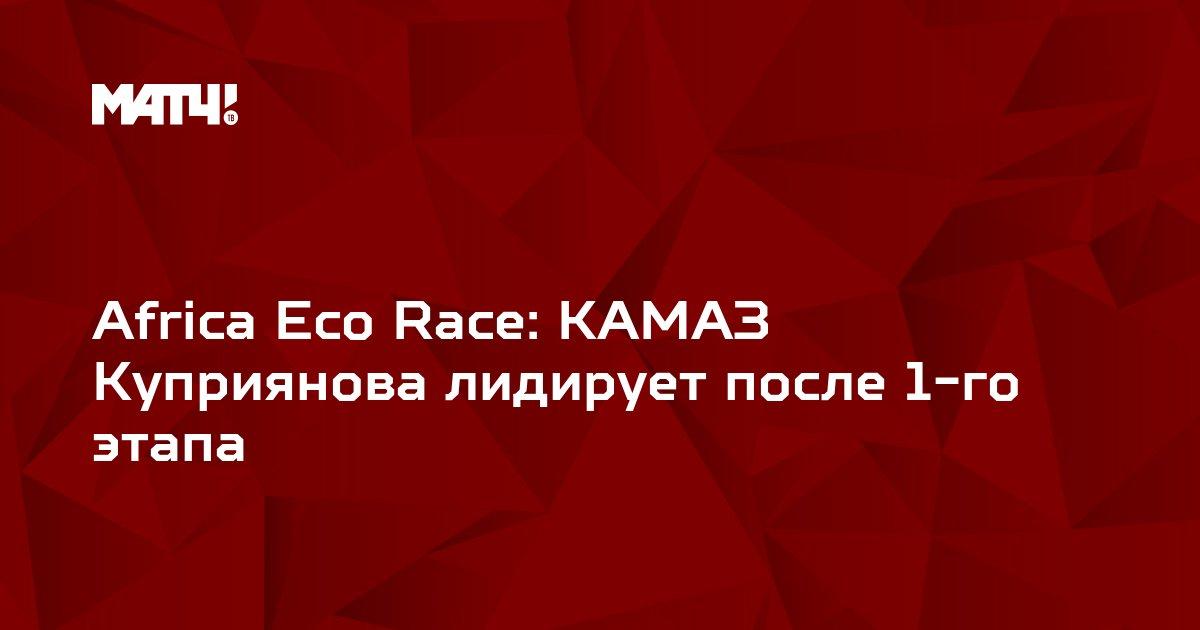 Africa Eco Race: КАМАЗ Куприянова лидирует после 1-го этапа