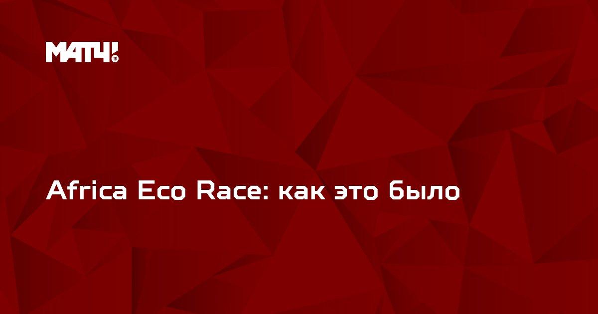 Africa Eco Race: как это было