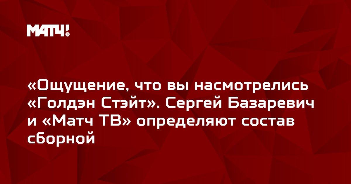 «Ощущение, что вы насмотрелись «Голдэн Стэйт». Сергей Базаревич и «Матч ТВ» определяют состав сборной