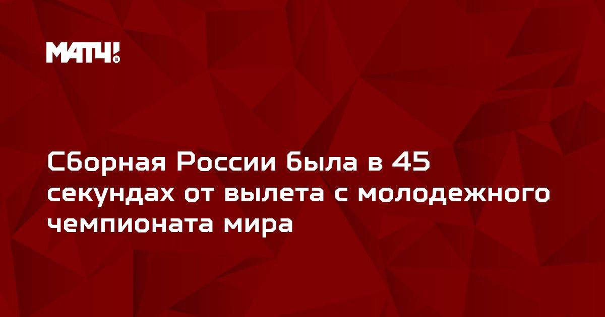 Сборная России была в 45 секундах от вылета с молодежного чемпионата мира
