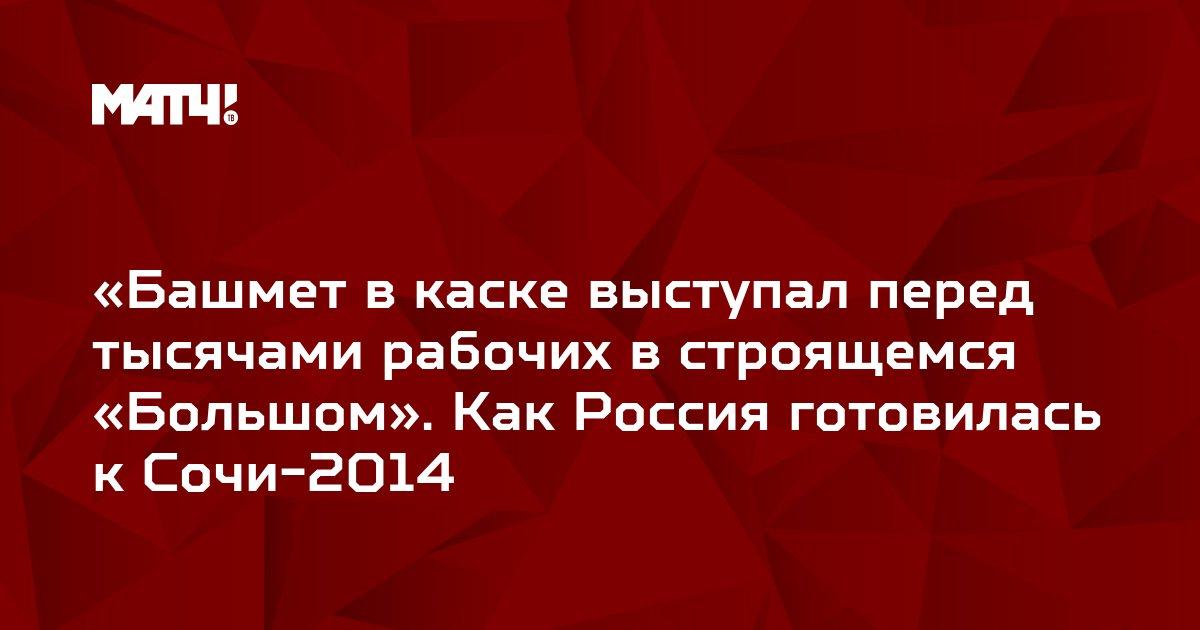 «Башмет в каске выступал перед тысячами рабочих в строящемся «Большом». Как Россия готовилась к Сочи-2014