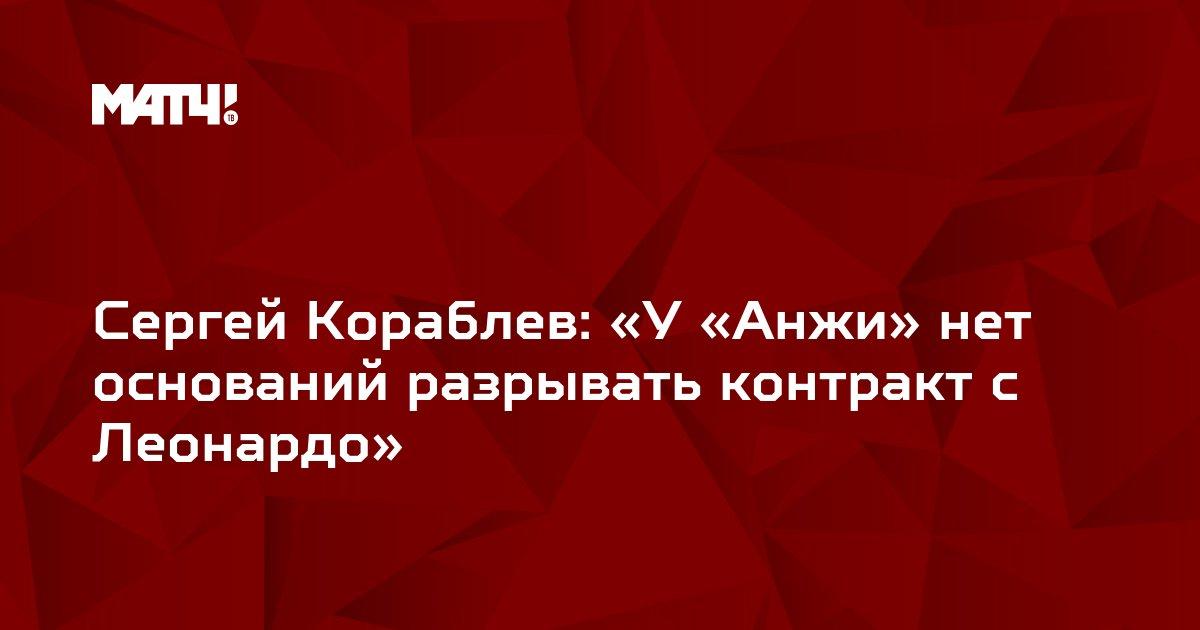 Сергей Кораблев: «У «Анжи» нет оснований разрывать контракт с Леонардо»