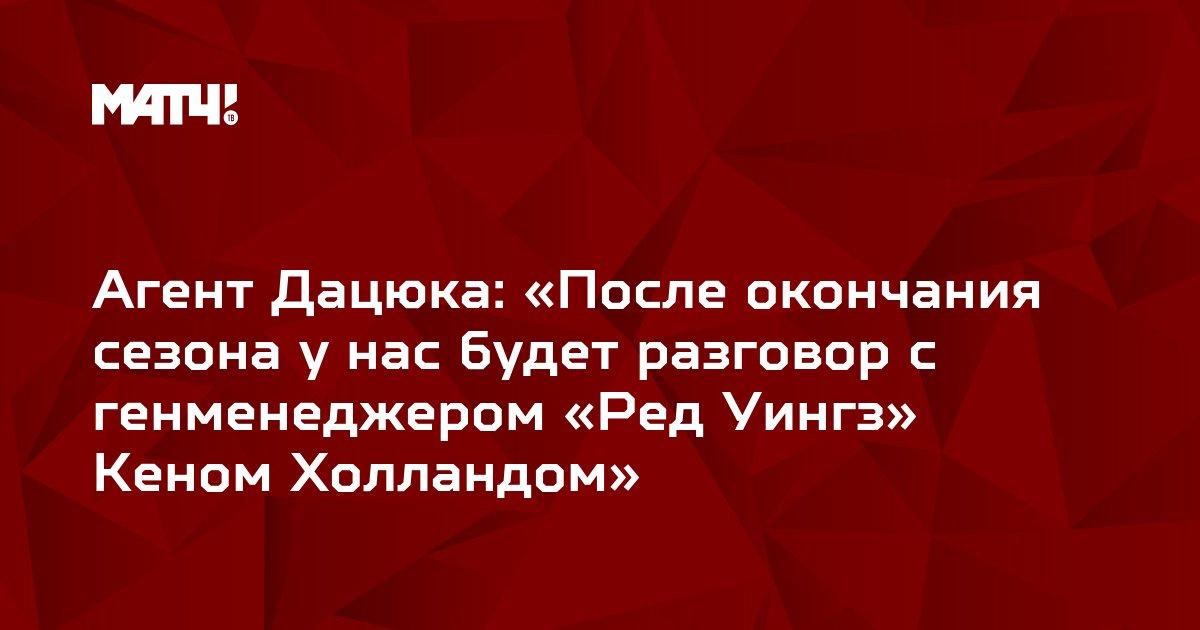 Агент Дацюка: «После окончания сезона у нас будет разговор с генменеджером «Ред Уингз» Кеном Холландом»