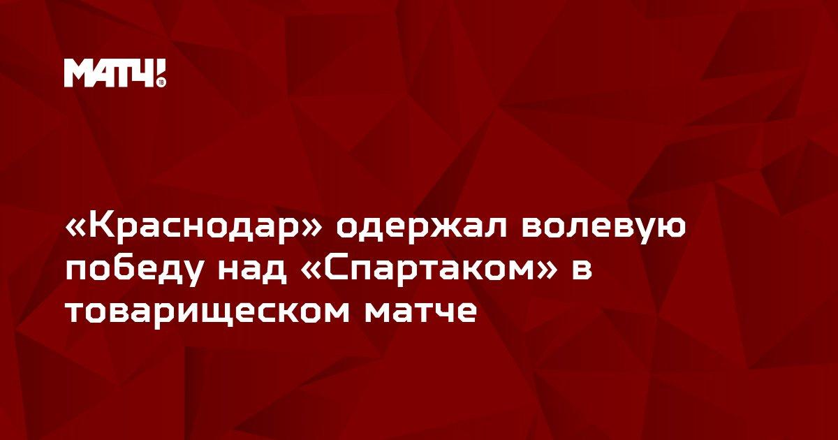 «Краснодар» одержал волевую победу над «Спартаком» в товарищеском матче