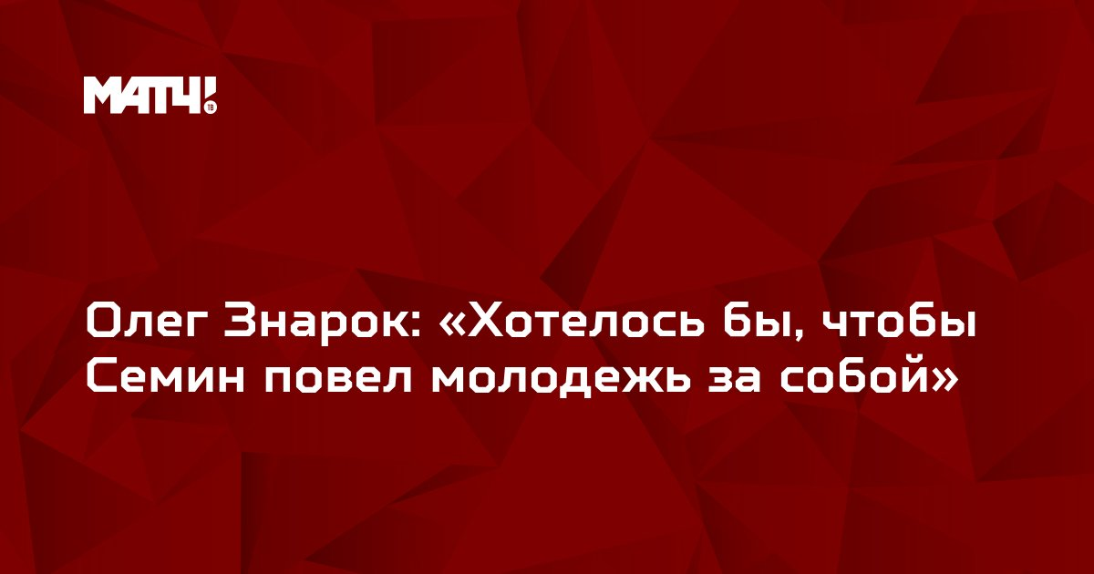 Олег Знарок: «Хотелось бы, чтобы Семин повел молодежь за собой»