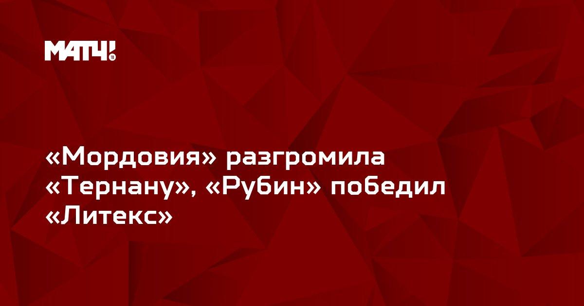 «Мордовия» разгромила «Тернану», «Рубин» победил «Литекс»
