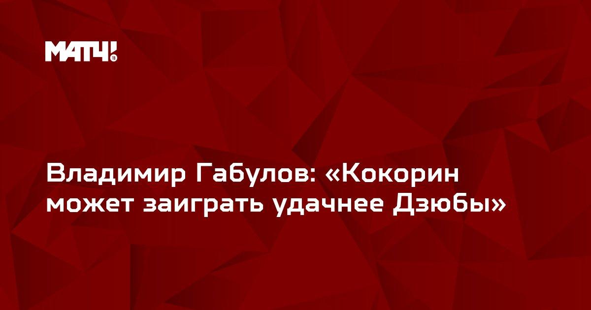 Владимир Габулов: «Кокорин может заиграть удачнее Дзюбы»