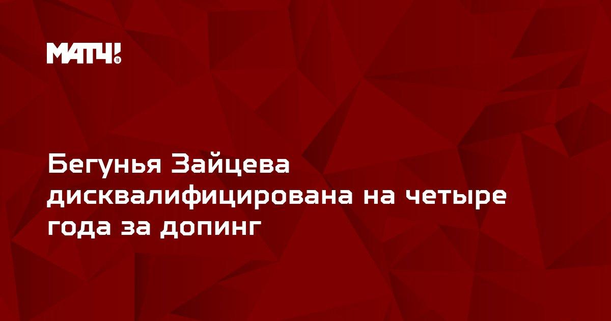 Бегунья Зайцева дисквалифицирована на четыре года за допинг