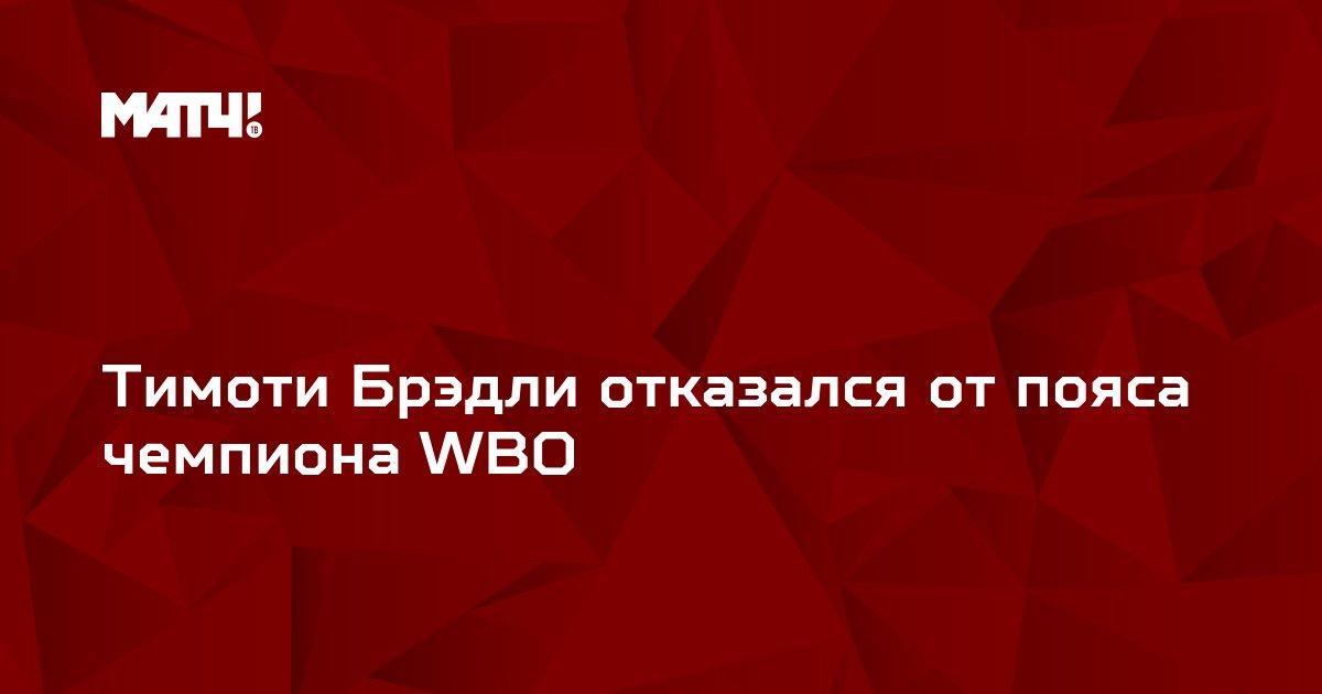 Тимоти Брэдли отказался от пояса чемпиона WBO