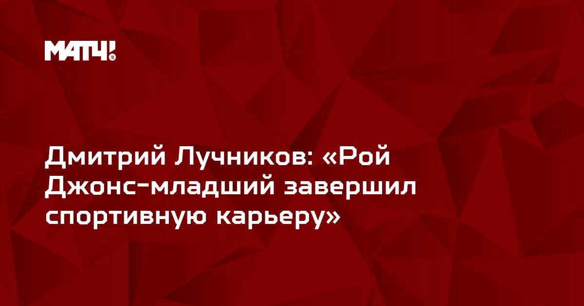 Дмитрий Лучников: «Рой Джонс-младший завершил спортивную карьеру»