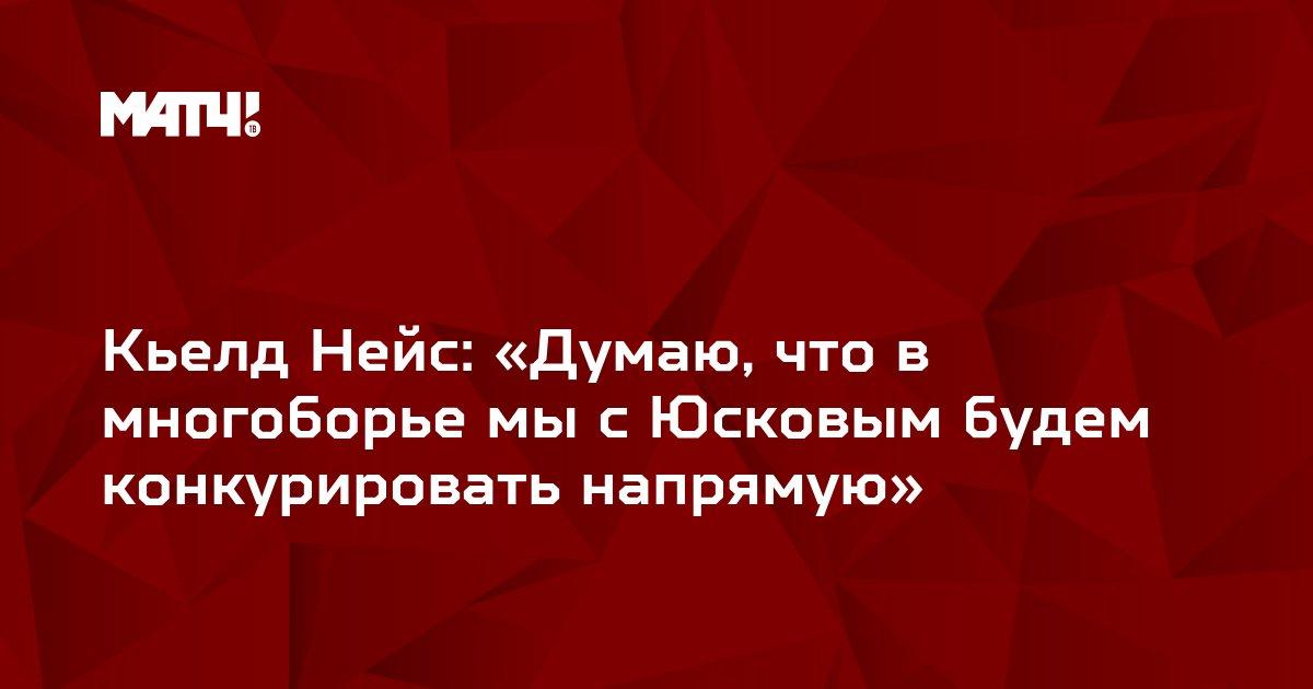 Кьелд Нейс: «Думаю, что в многоборье мы с Юсковым будем конкурировать напрямую»