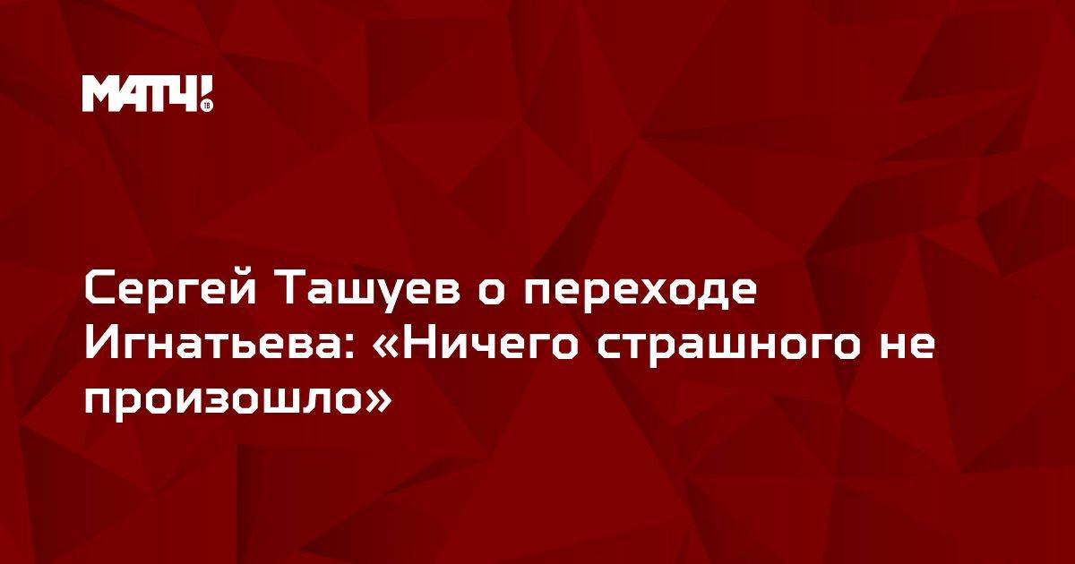 Сергей Ташуев о переходе Игнатьева: «Ничего страшного не произошло»