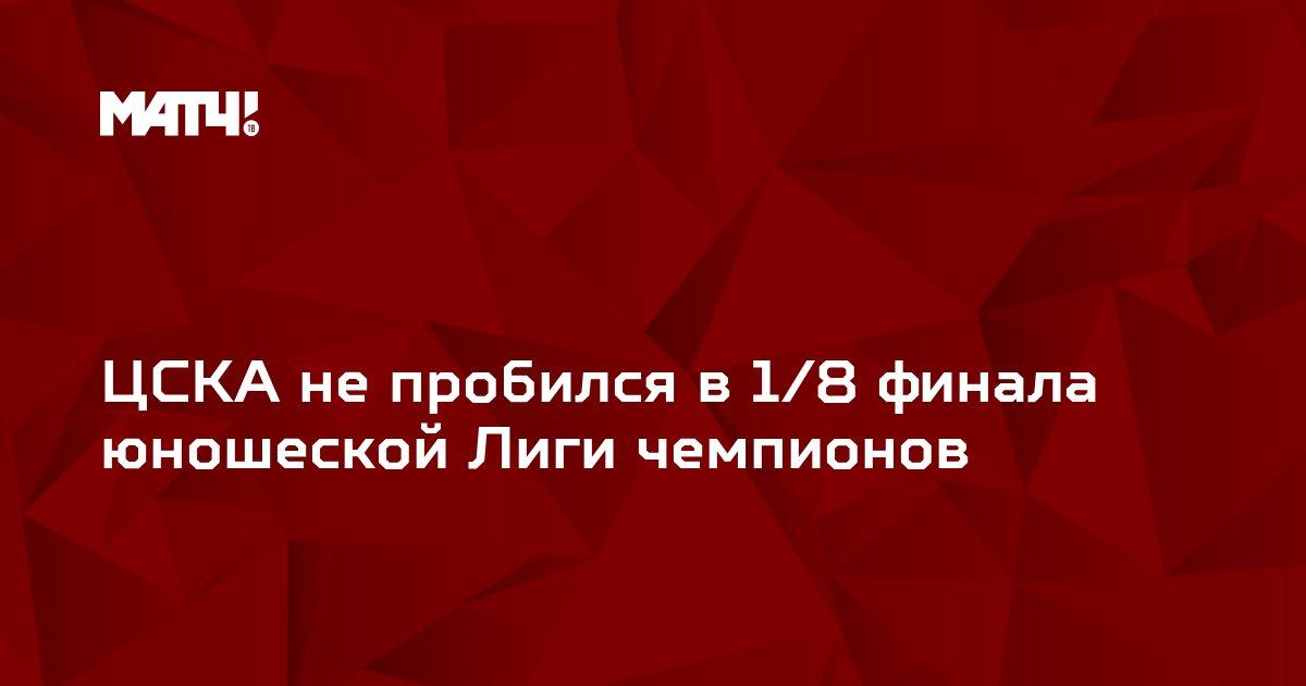 ЦСКА не пробился в 1/8 финала юношеской Лиги чемпионов