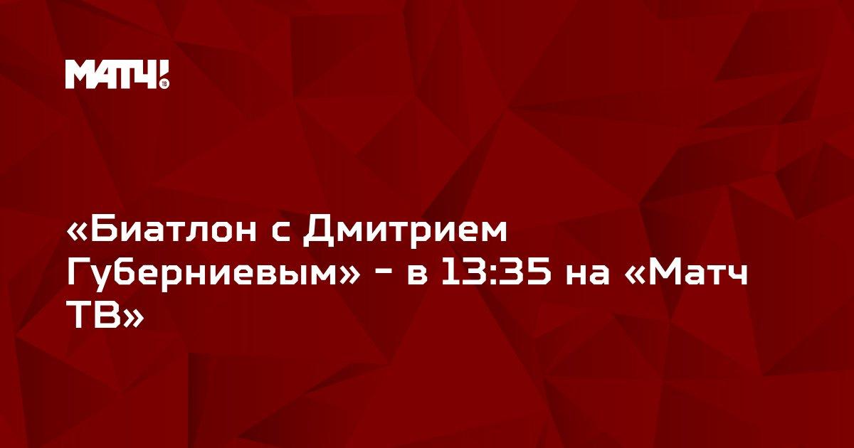 «Биатлон с Дмитрием Губерниевым» - в 13:35 на «Матч ТВ»