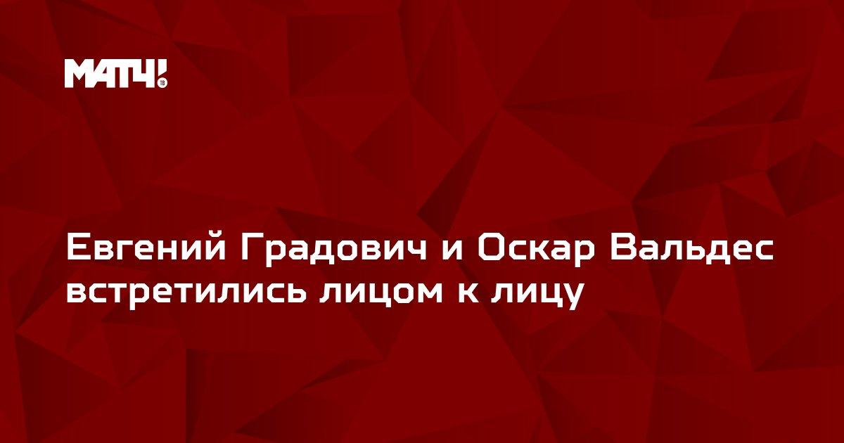 Евгений Градович и Оскар Вальдес встретились лицом к лицу