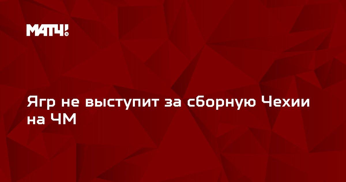 Ягр не выступит за сборную Чехии на ЧМ