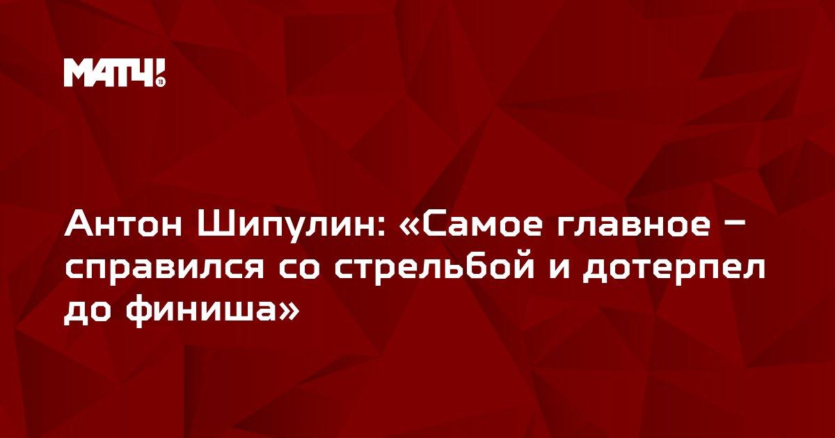 Антон Шипулин: «Самое главное – справился со стрельбой и дотерпел до финиша»