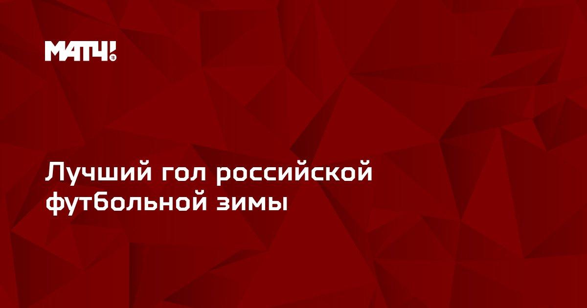 Лучший гол российской футбольной зимы