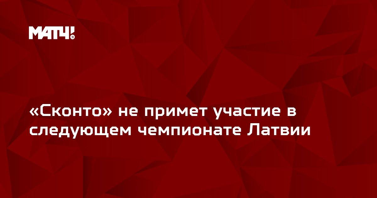 «Сконто» не примет участие в следующем чемпионате Латвии