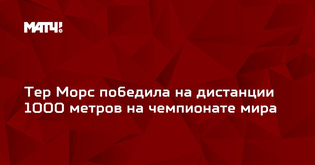 Тер Морс победила на дистанции 1000 метров на чемпионате мира
