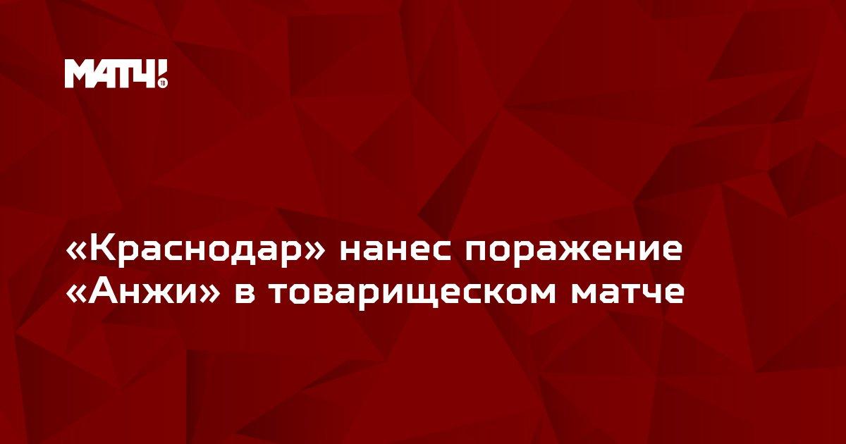 «Краснодар» нанес поражение «Анжи» в товарищеском матче